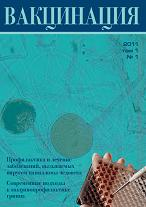 Вакцинация, 2011, N 1